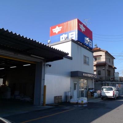 半田中日サービス