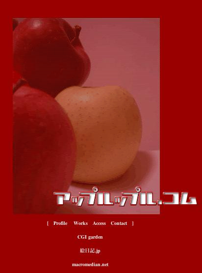 2002年頃のサイト