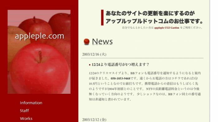 2003年頃のサイト