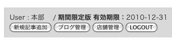 (管理ページ)->(ブログ管理) として、(店舗管理)を追加した場合